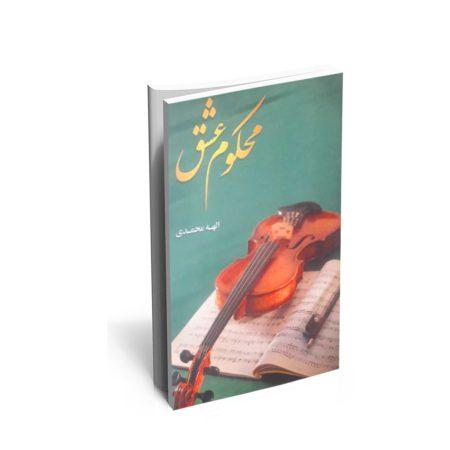 خرید کتاب محکوم عشق اثر الهه محمدی
