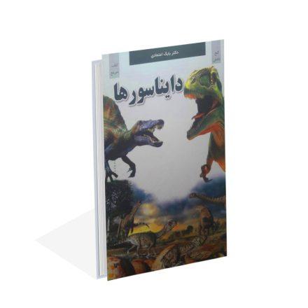 خرید کتاب دایناسورها اثر دکتر بابک اعتمادی