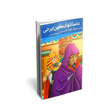 خرید کتاب داستان های کهن ایرانی داستان های کوتاه فارسی