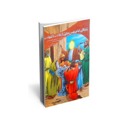 خرید کتاب زندگانی امام حسن مجتبی از ولادت تا شهادت