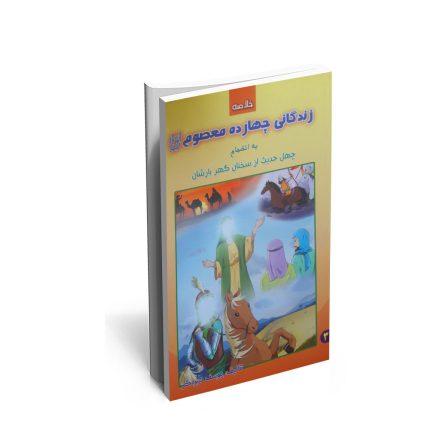خرید کتاب خلاصه زندگانی چهارده معصوم