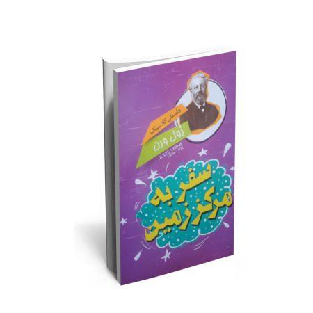 خرید کتاب داستان های کلاسیک (سفر به مرکز زمین)