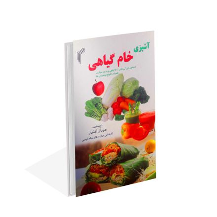خرید کتاب آشپزی خام گیاهی