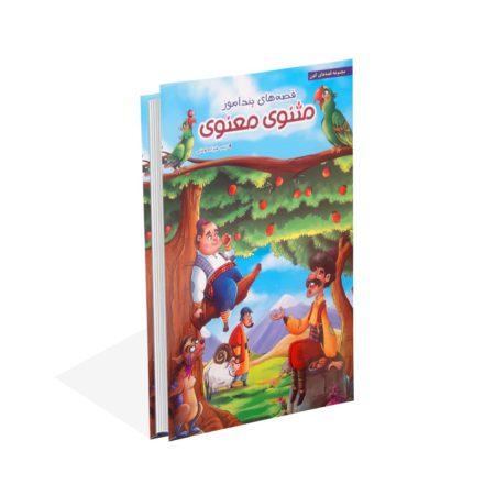 خرید کتاب قصه های پند آموز مثنوی معنوی