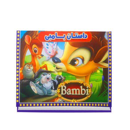 خرید کتاب دوزبانه داستان بامبی