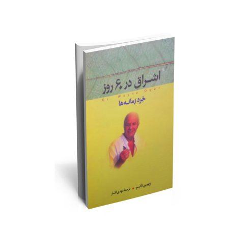 خرید کتاب اشراق در 60 روز اثر وین دایر