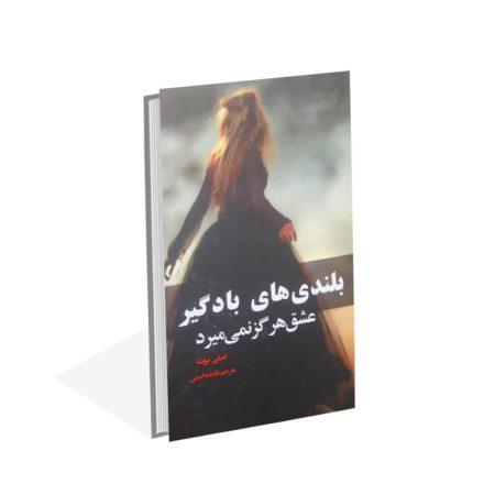 کتاب بلندیهای بادگیر اثر امیلی برونته