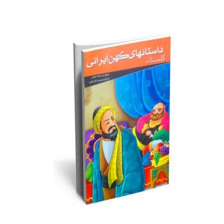 خرید کتاب داستان های کهن ایرانی (گلستان) اثر سعدی