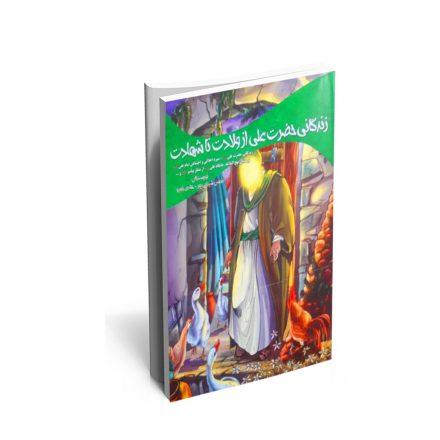 خرید کتاب زندگانی حضرت علی از ولادت تا شهادت