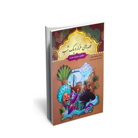 خرید کتاب حکایت سندباد بحری وچند حکایت دیگر