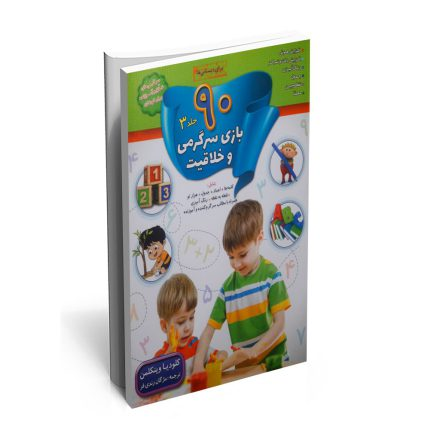 خرید کتاب 90 بازی سرگرمی