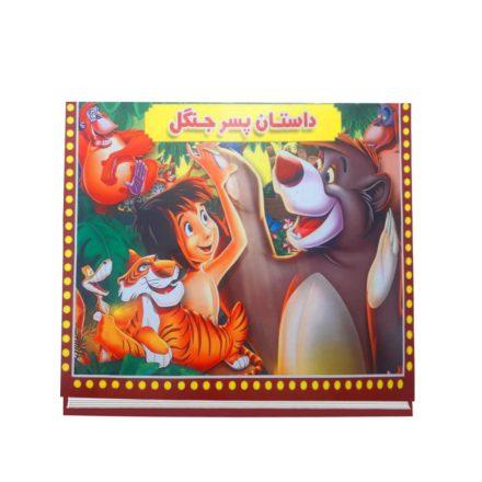 خرید کتاب دوزبانه داستان پسر جنگل