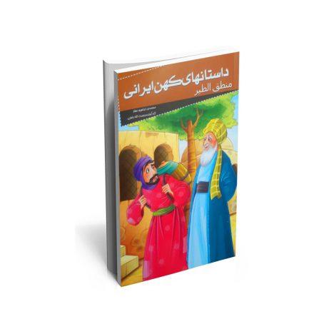 خرید کتاب داستان های کهن ایرانی (منطق الطیر) اثر عطار