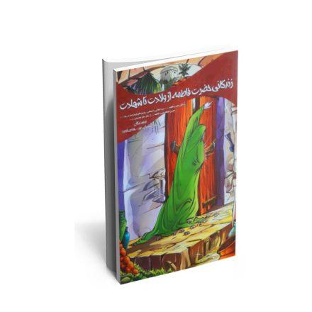 خرید کتاب زندگانی حضرت فاطمه از ولادت تا شهادت