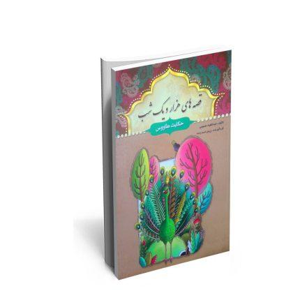 خرید کتاب حکایت طاووس و چند حکایت دیگر