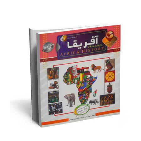 خرید کتاب تاریخچه یک قاره (آفریقا)