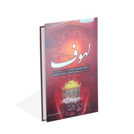 خرید کتاب لهوف اثر سید ابن طاووس