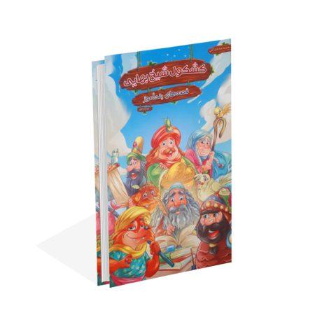 خرید کتاب قصه های پند آموز کشکول شیخ بهائی