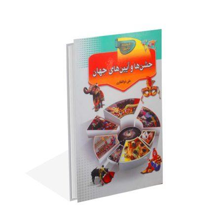 خرید کتاب جشن ها و آیین های جهان اثر علی ذوالفقاری