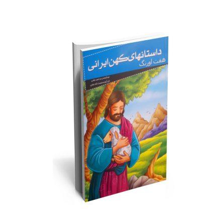 خرید کتاب داستان های کهن ایرانی (هفت اورنگ) اثر جامی