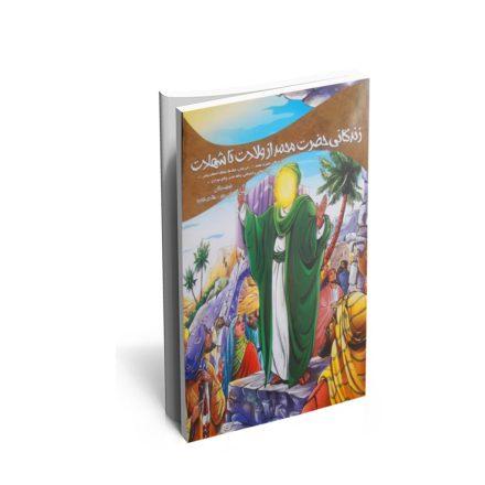 خرید کتاب زندگانی حضرت محمد از ولادت تا شهادت