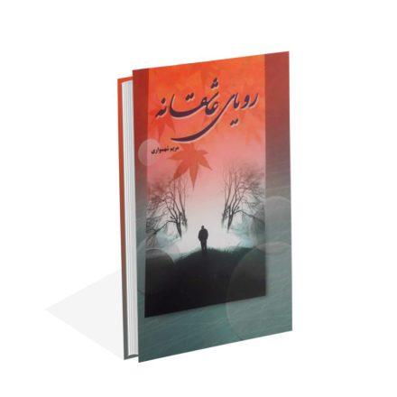 خرید کتاب رویای عاشقانه اثر مریم شهسواری