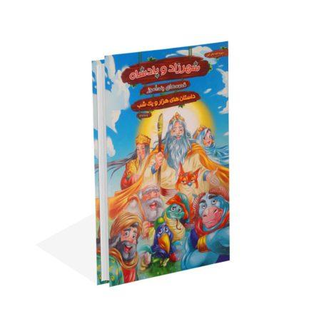 خرید کتاب قصه های پندآموز شهرزاد و پادشاه