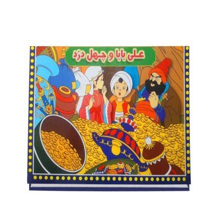 خرید کتاب دوزبانه علی بابا و چهل دزد