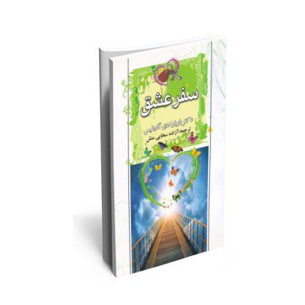 کتاب سفرعشق اثر دکترباربارادی آنجلیس