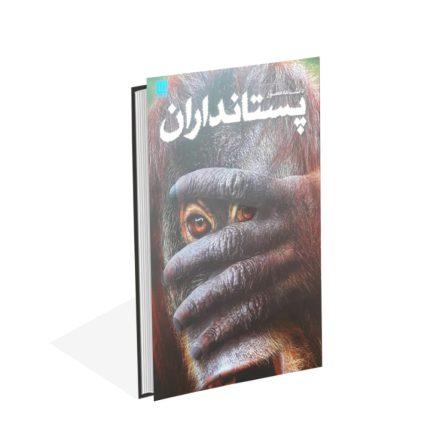 خرید کتاب دانشنامه مصور پستانداران اثر استیو پارکر