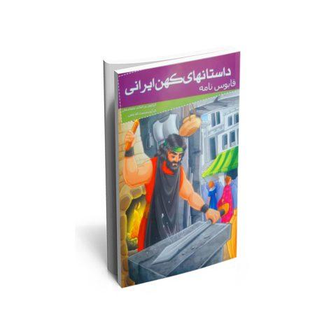 خرید کتاب داستان های کهن ایرانی (قابوس نامه)