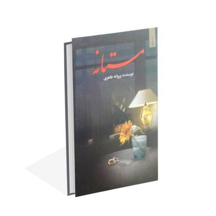 خرید کتاب مستانه اثر پروانه طاهری