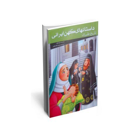 خرید کتاب داستان های کهن ایرانی (تاریخ طبری)