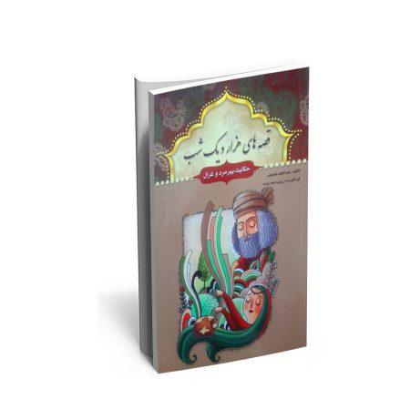 خرید کتاب حکایت پیرمرد و غزال و چند حکایت دیگر