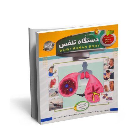 خرید کتاب دستگاه تنفس بهمراه دی وی دی
