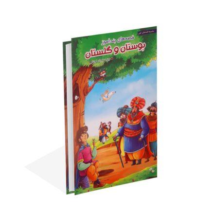خرید کتاب قصه های پند آموز بوستان و گلستان