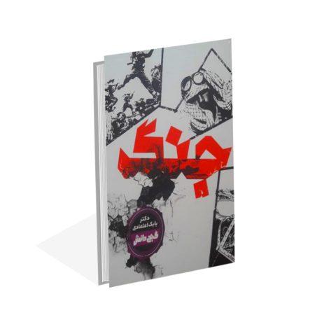 خرید کتاب جنگ (گنج دانش) اثر دکتر بابک اعتمادی