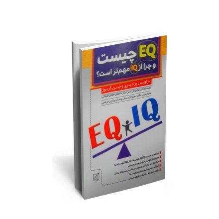 خرید کتاب EQ چیست و چرا ازIQ مهم تر است؟