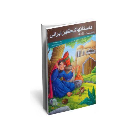 خرید کتاب داستان های کهن ایرانی (مصیبت نامه) اثر عطار