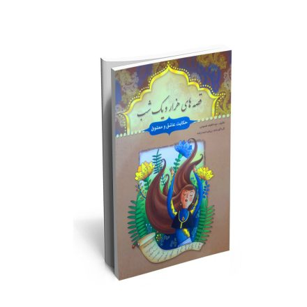 خرید کتاب حکایت عاشق و معشوق و چند حکایت دیگر