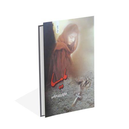 خرید کتاب ملیسا اثر نیلوفر پورعباس