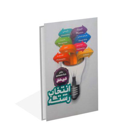 خرید کتاب انتخاب رشته (گنج دانش) اثر دکتر بابک اعتمادی