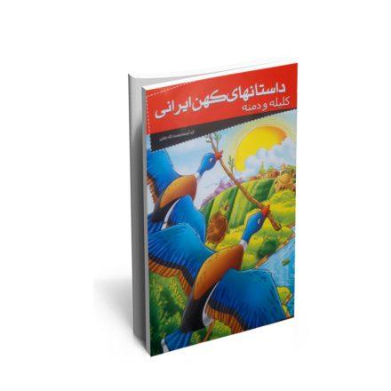 خرید کتاب داستان های کهن ایران (کلیله و دمنه)