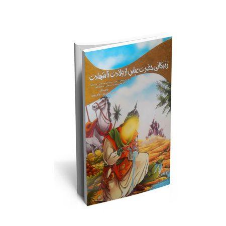 خرید کتاب زندگانی حضرت عباس از ولادت تا شهادت