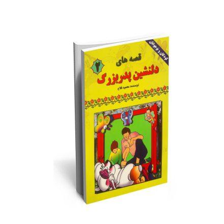 خرید کتاب قصه های دلنشین پدربزرگ (جلد2)