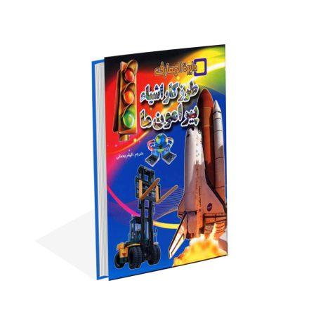 خرید کتاب دایرة المعارف طرز کار اشیاء