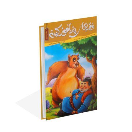 خرید کتاب قصه های پند آموز کهن دفتر دوم