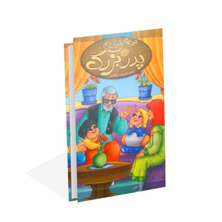 خرید کتاب قصّه های شیرین پدر بزرگ اثر زینب علیزاده لوشابی