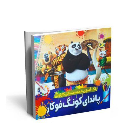 خرید کتاب رنگ آمیزی شخصیت های