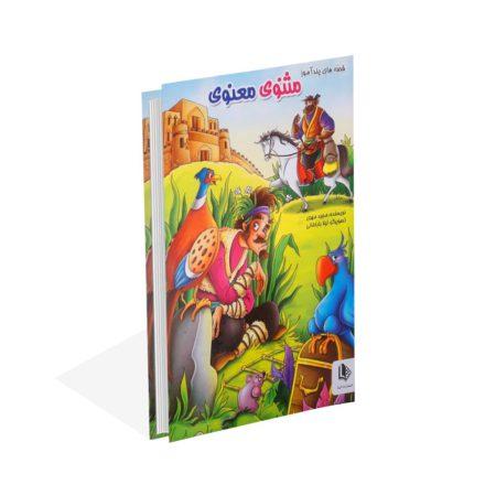خرید کتاب قصه های پندآموز مثنوی معنوی اثر مجید مهری